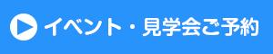 京田辺市・城陽市の注文住宅、イベント・見学会ご予約はこちら