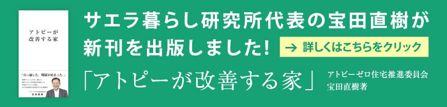 サエラ暮らし研究所代表の宝田直樹が新刊を出版いたしました!詳しくはこちら