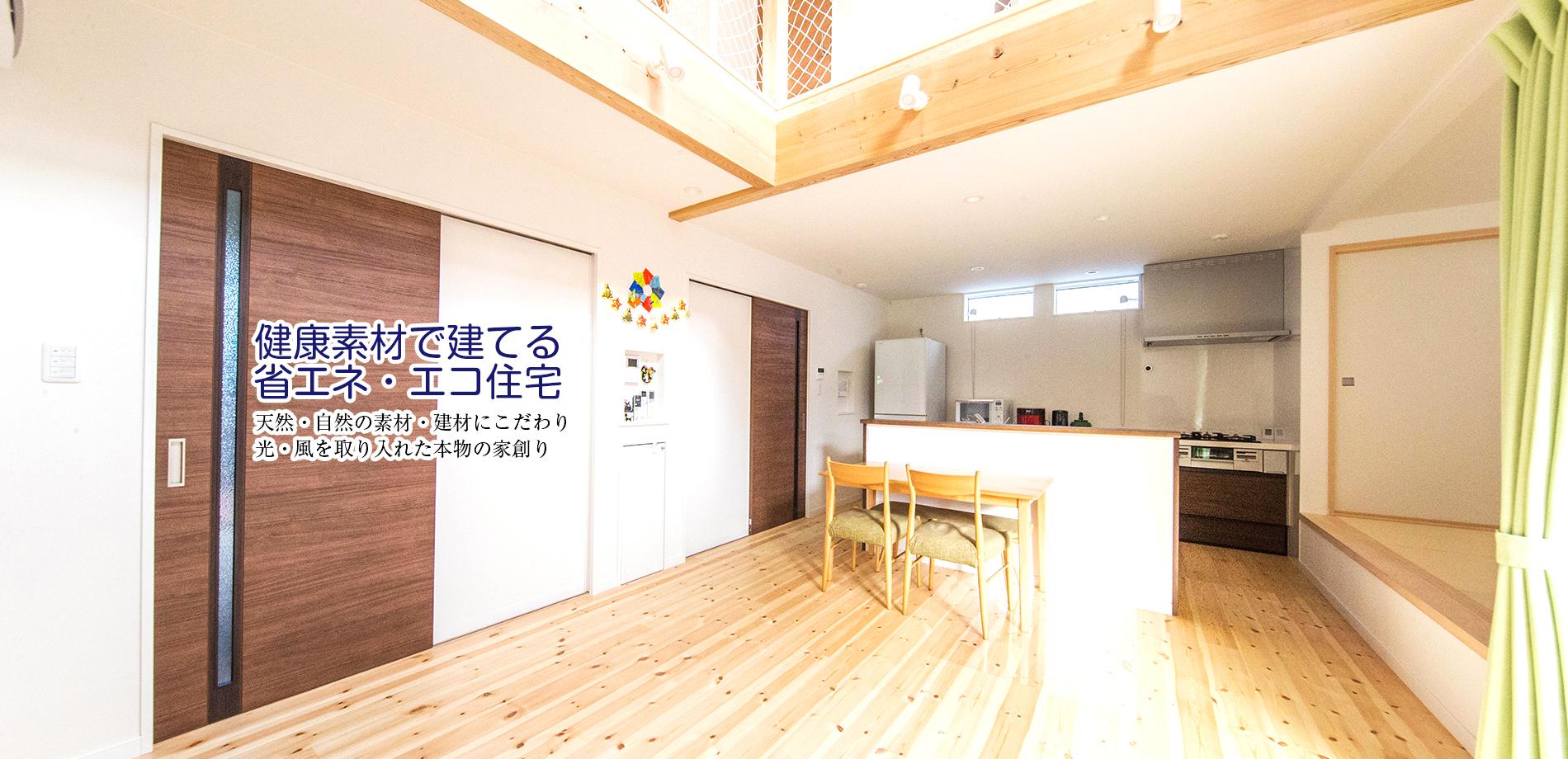 京田辺市の注文住宅、城陽市の注文住宅ならサエラ暮らし研究所