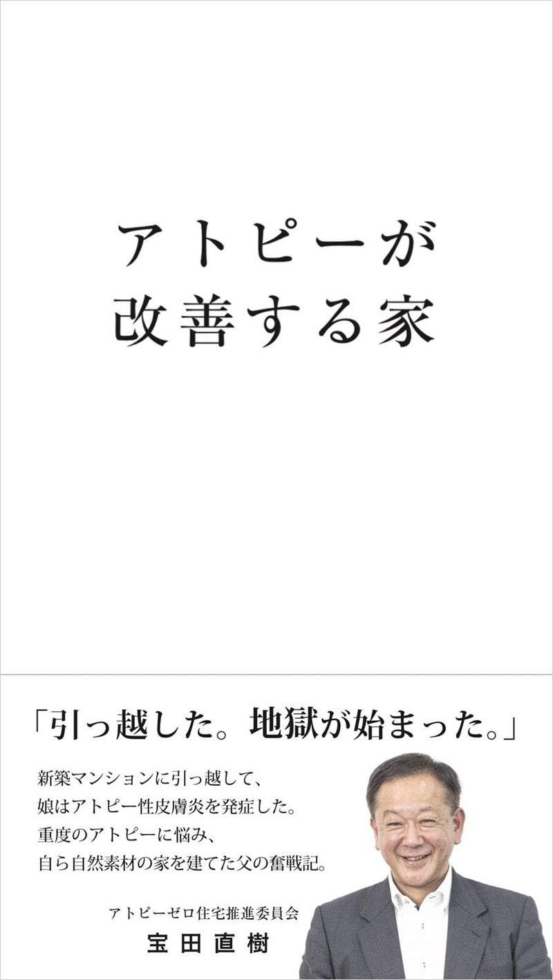 「アトピーが改善する家」アトピーゼロ住宅推進委員会 宝田直樹著